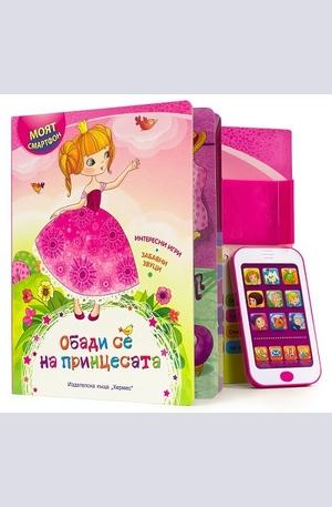 Книга - Обади се на принцесата (Моят смартфон)