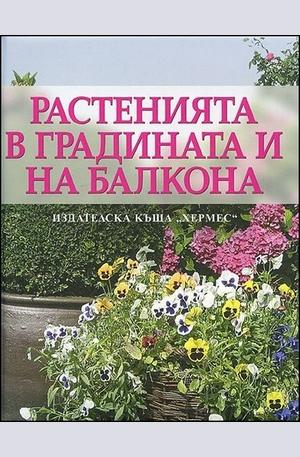 Книга - Растенията в градината и на балкона
