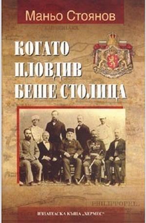Книга - Когато Пловдив беше столица
