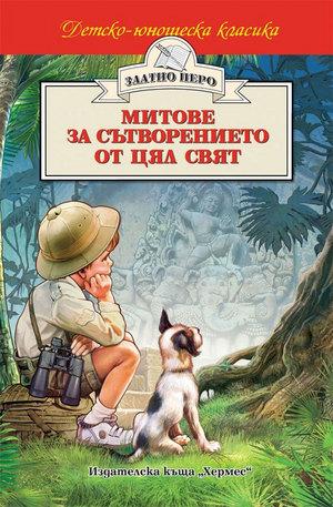 Книга - Митове за сътворението от цял свят