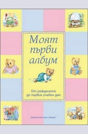 Книга - Моят първи албум: От раждането до първия учебен ден