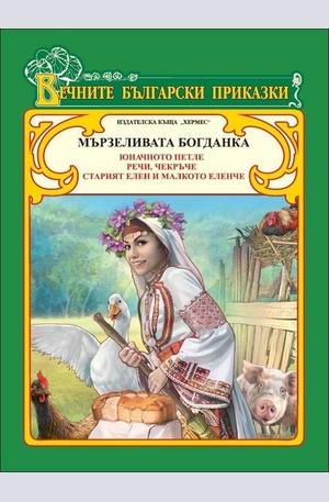Книга - Мързеливата Богданка (Вечните български приказки)