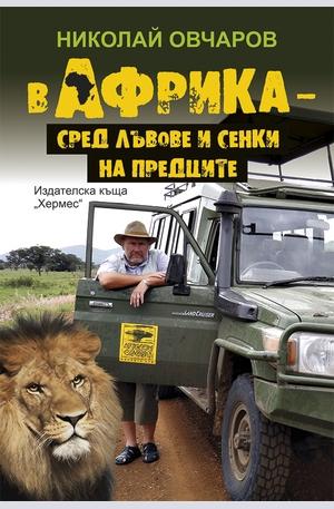 Книга - В Африка сред лъвове и сенки на предците