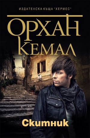 Книга - Скитник