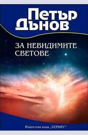 Книга - Петър Дънов: За невидимите светове