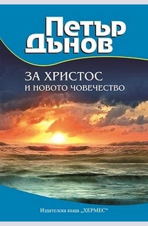 Книга - За Христос и новото човечество