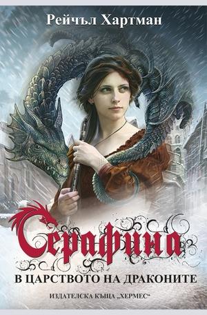 Книга - Серафина