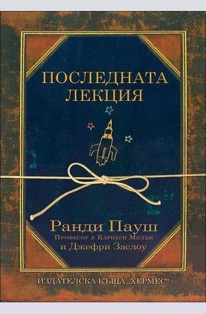 Книга - Последната лекция