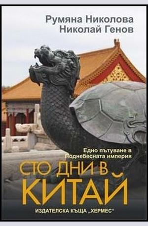 Книга - Сто дни в Китай