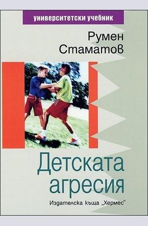 Книга - Детската агресия