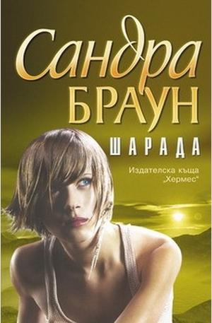 Книга - Шарада