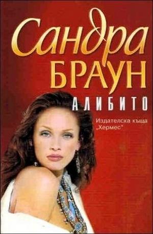 Книга - Алибито