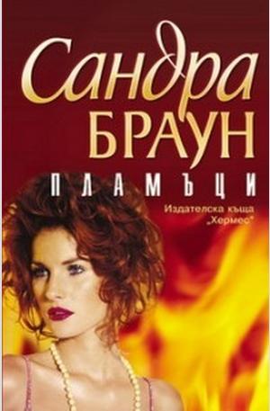 Книга - Пламъци