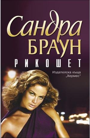 Книга - Рикошет