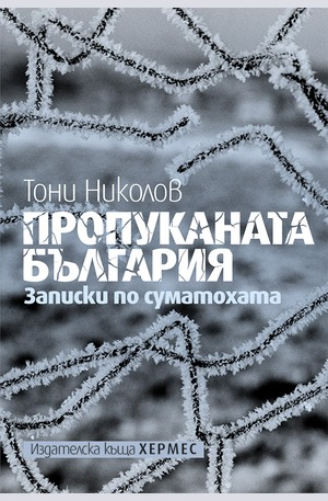 Книга - Пропуканата България