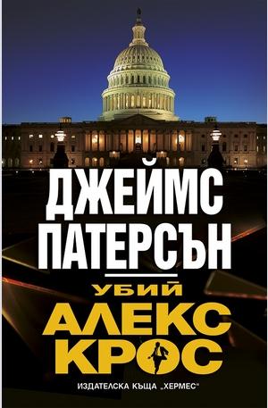 Книга - Убий Алекс Крос