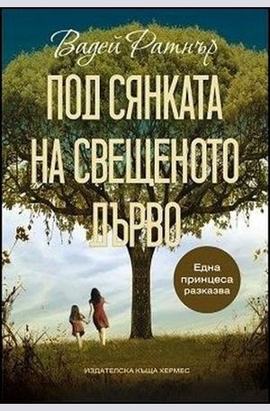 Книга - Под сянката на свещеното дърво