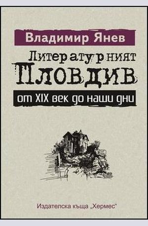 Книга - Литературният Пловдив от XIX век до наши дни