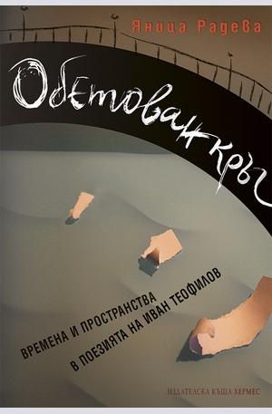 Книга - Обетован кръг - времена и пространства в поезията на Иван Теофилов