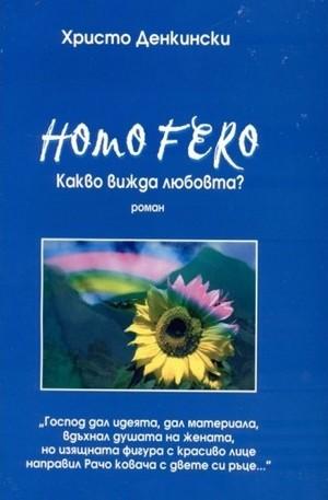 Книга - Homo Fero - какво вижда любовта?