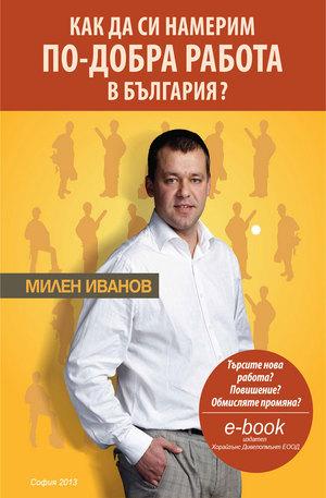 е-книга - Как да си намерим по-добра работа в България?