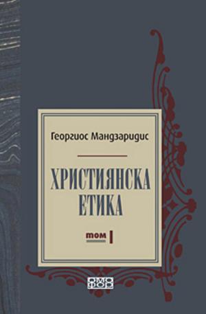 е-книга - Християнска етика - Том 1