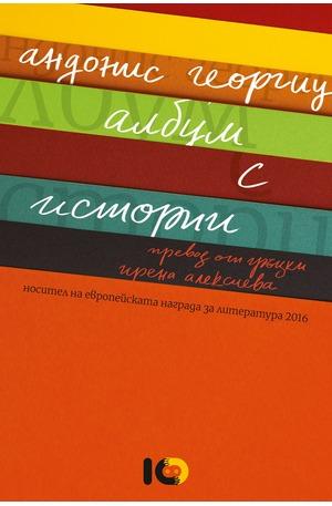 е-книга - Албум с истории