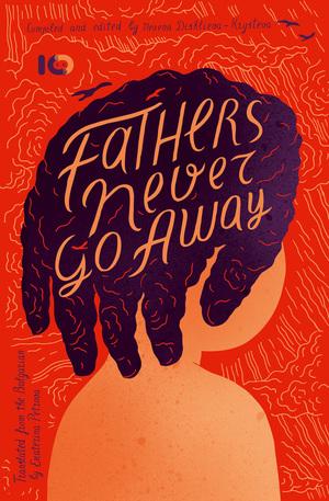 е-книга - Fathers never go away