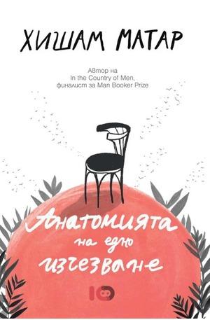 е-книга - Анатомията на едно изчезване
