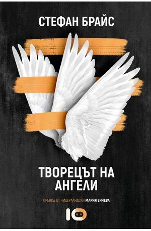 е-книга - Творецът на ангели