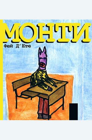 е-книга - Монти
