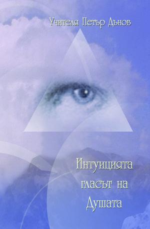 е-книга - Интуицията - гласът на душата