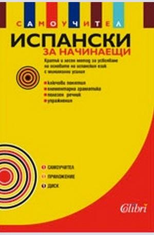 Книга - Испански език за начинаещи (Самоучител, CD, приложение)