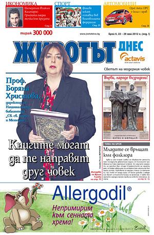 е-вестник - Животът днес- брой 6/2012