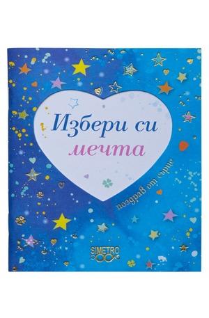 Книга - Поздрав от сърце - Избери си мечта