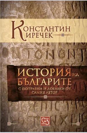 Книга - История на българите