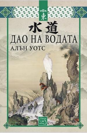 Книга - Дао на водата