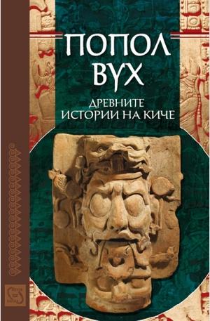 Книга - Попол Вух: древните истории на киче