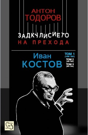 Книга - Иван Костов том 1