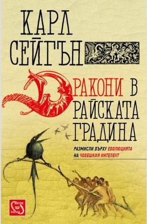 Книга - Дракони в райската градина