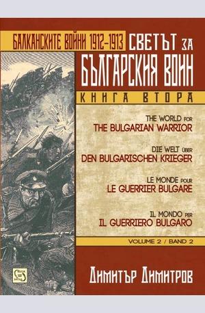 Книга - Светът за българския воин. Книга втора. Балканските войни 1912-1913 г.