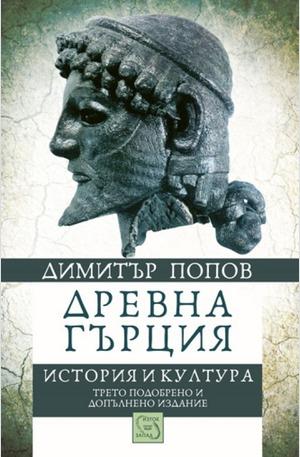 Книга - Древна Гърция