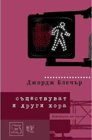 Книга - Съществуват и други хора