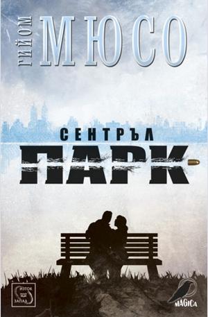 Книга - Сентръл парк