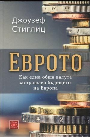 Книга - Еврото