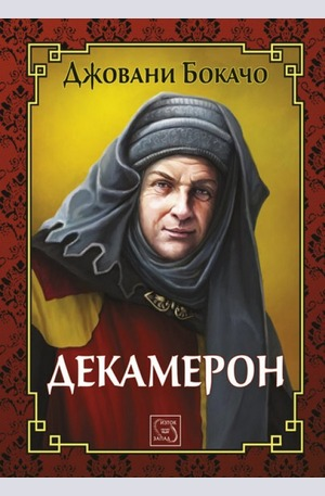 Книга - Декамерон