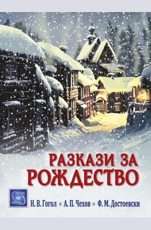 Книга - Разкази за Рождество