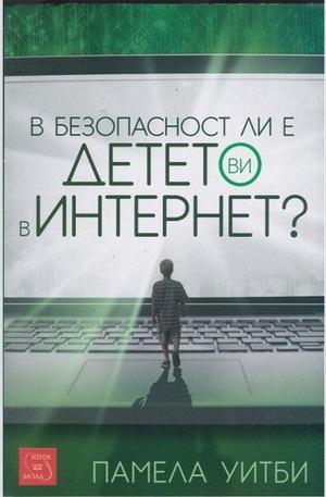 Книга - В безопасност ли е детето ви в Интернет?