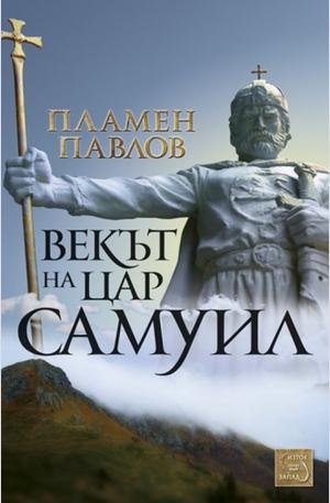 Книга - Векът на цар Самуил