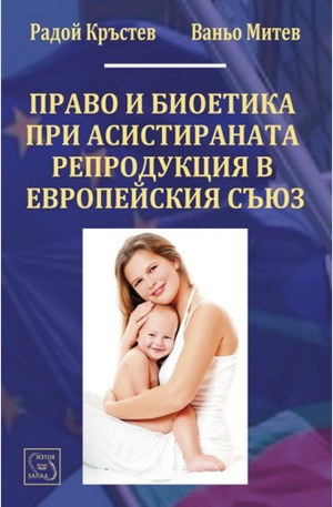 Книга - Право и биоетика при асистираната репродукция в ЕС